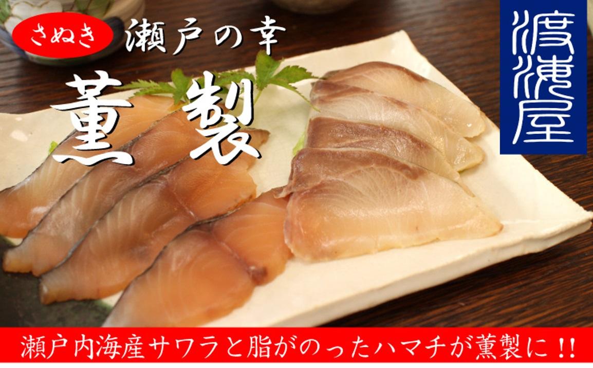 瀬戸内海産サワラと脂がのったハマチが薫製に!