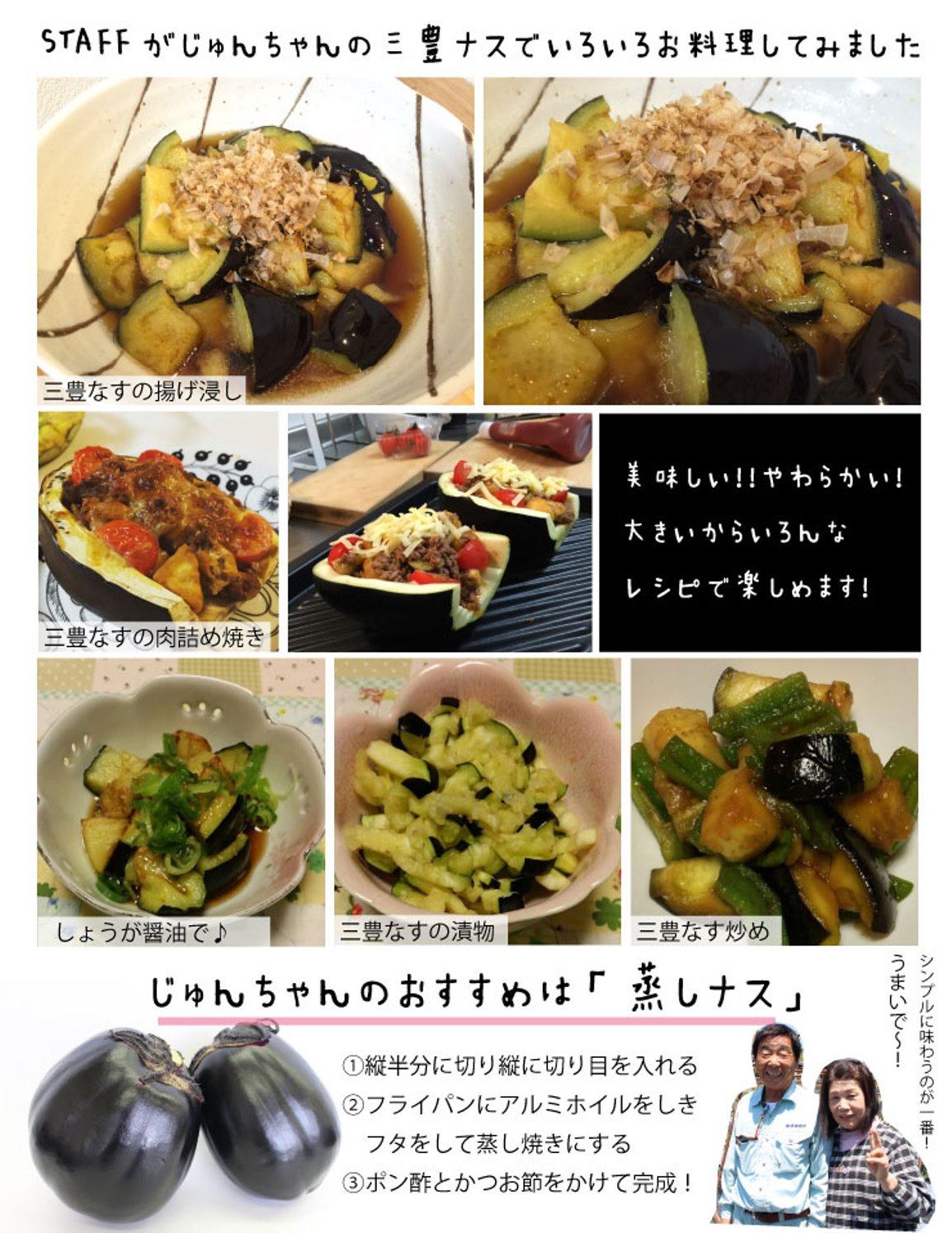 じゅんちゃんの三豊ナスでお料理してみました!!