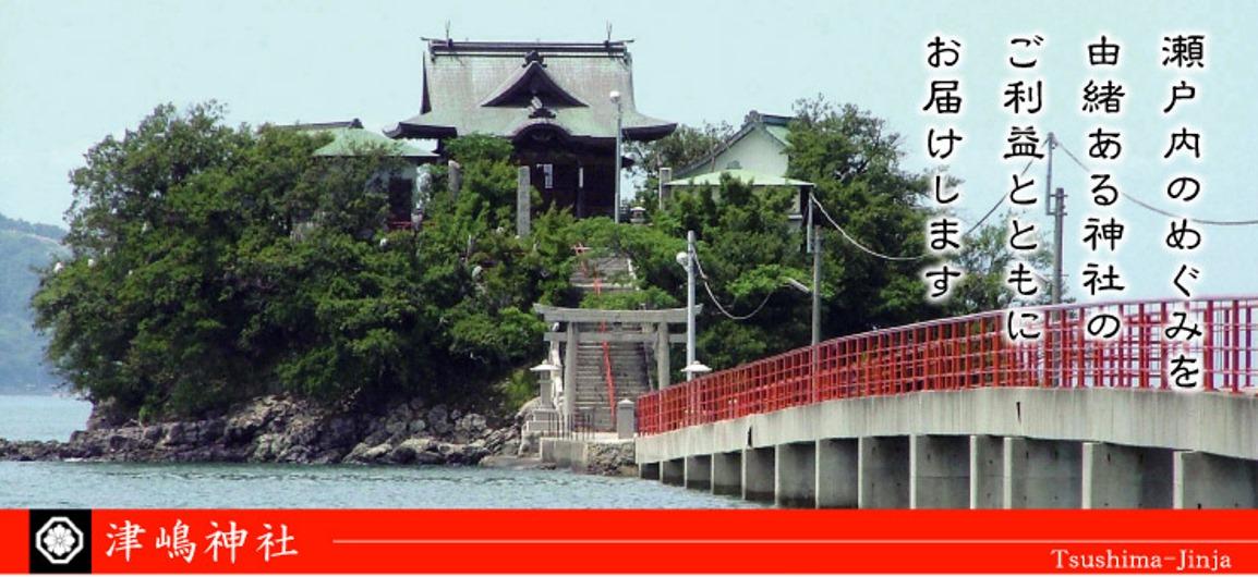 津島の宮は300年以上の歴史のある、子供の守り神です