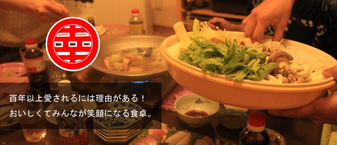 笑顔あふれる食卓にはマルコの醤油!