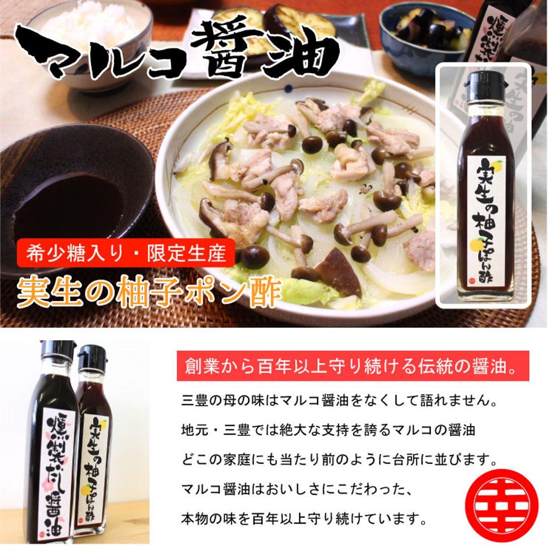 三豊の母の味、マルコ醤油から実生の柚子と希少糖を贅沢に使った柚子ぽん酢が登場!