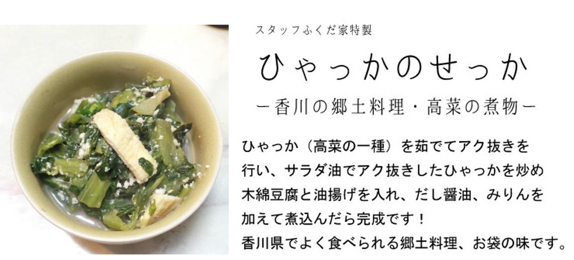 香川県の郷土料理も、これがあれば簡単!