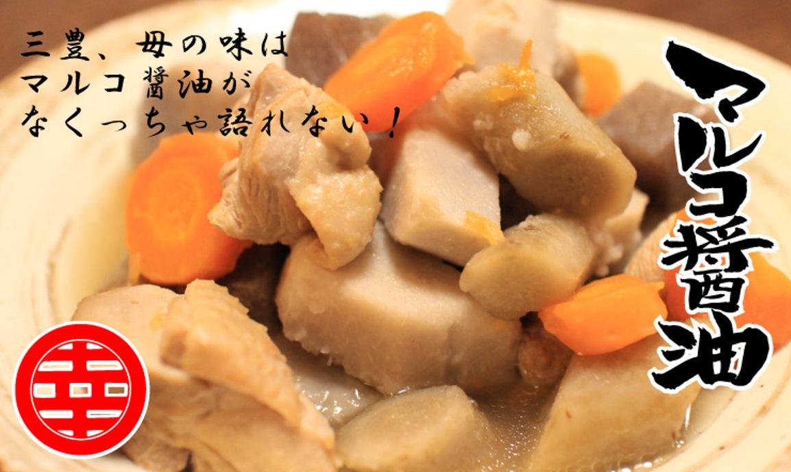 ミトヨの母の味はマルコ醤油が無くちゃ語ない!