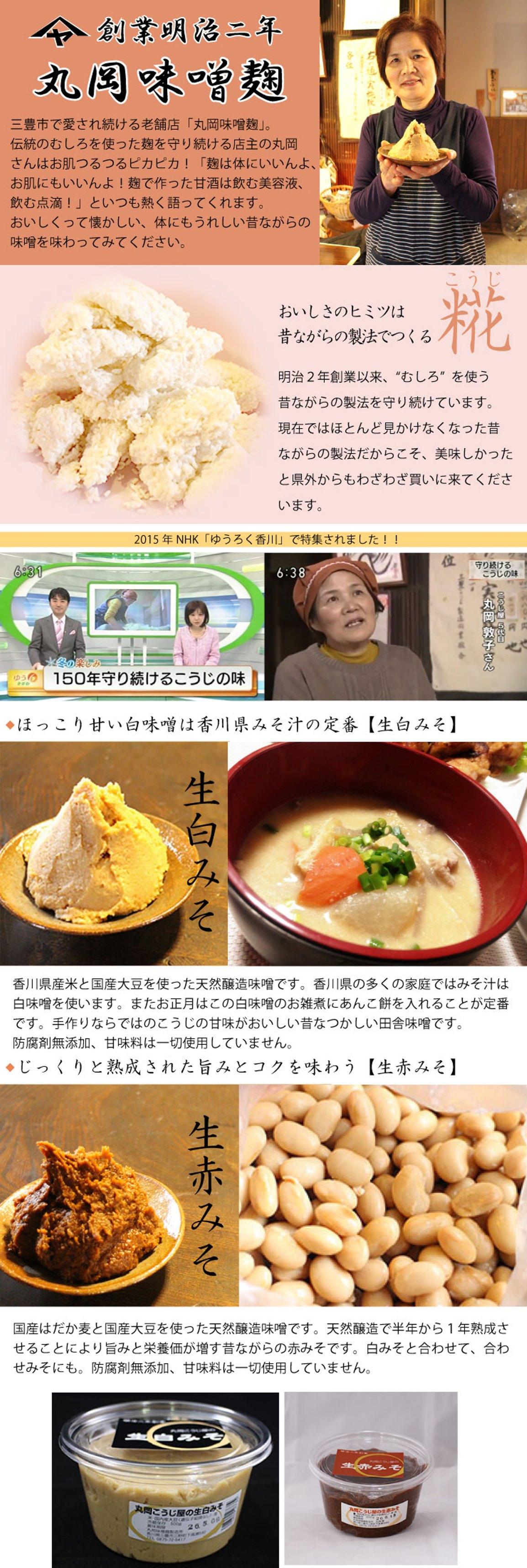 創業明治2年、伝統の味を守る丸岡味噌麹製造所。三豊のお母さんの味です。