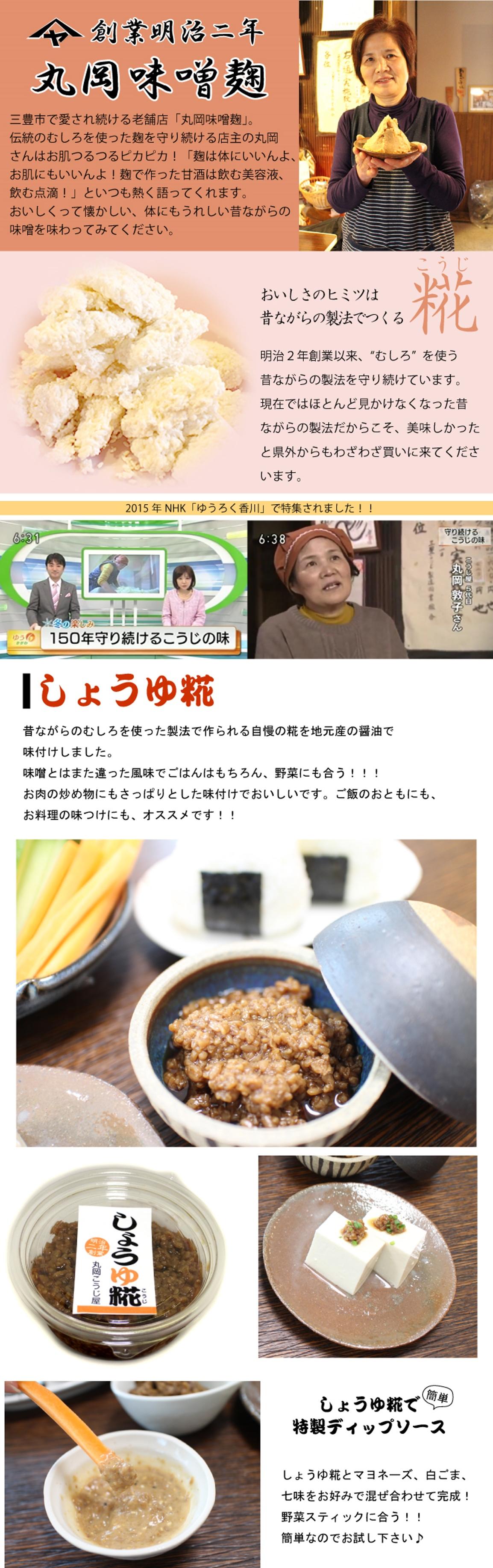 自慢の麹と地元の醤油で作ったしょうゆ糀は、野菜にもお肉にもお魚にも使える万能調味料です。