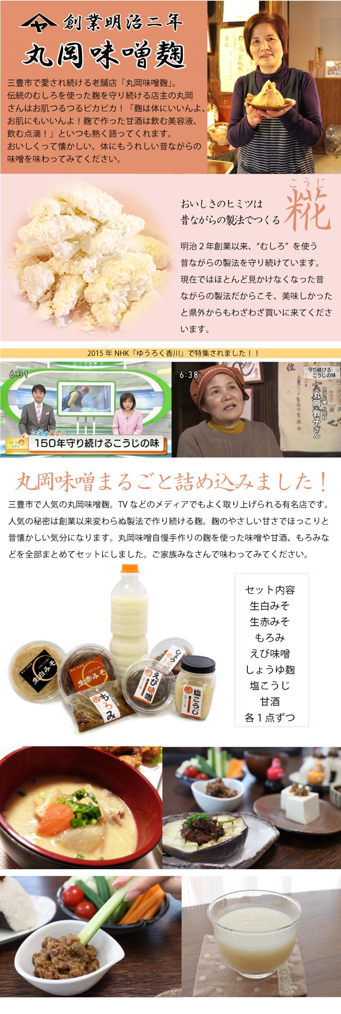 お味噌・塩こうじ・しょうゆ糀・もろみ・えび味噌・甘酒がセットになった、丸岡味噌麹の商品を味わい尽くすギフトセットです。