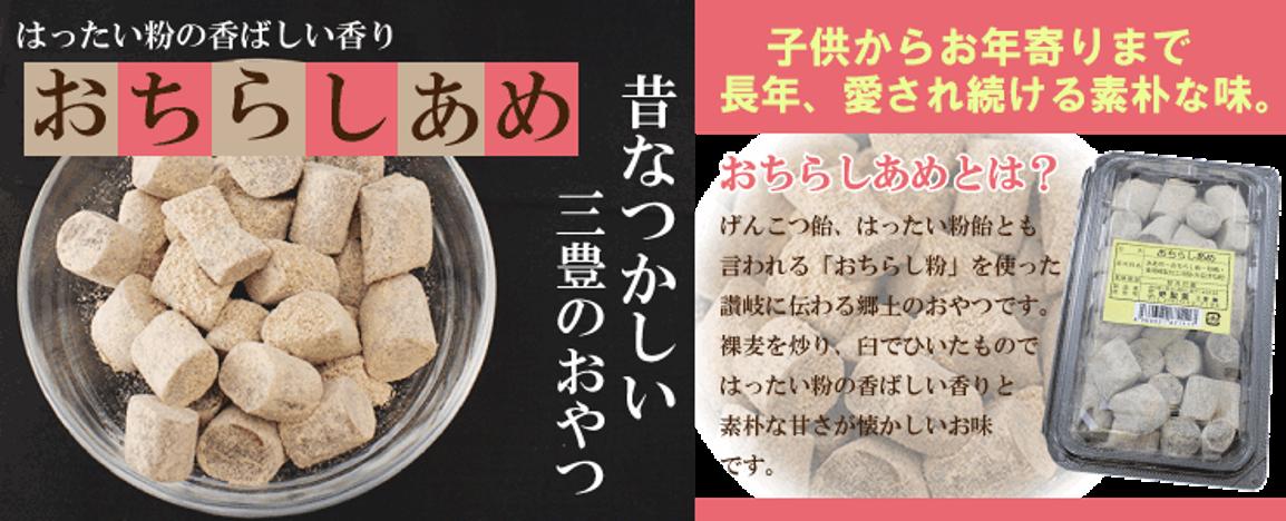 おちあしあめとは、炒ったはだか麦の粉で作った香川 県の郷土のおやつです。他の地方ではげんこつ飴、はったい飴とも呼ばれます。