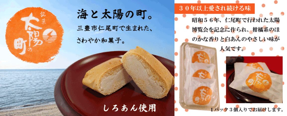 銘菓「太陽の町」、柑橘の香りが爽やかな和菓子です。