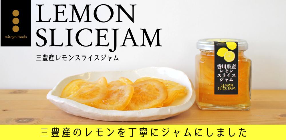 三豊産レモンを丁寧にジャムにしました