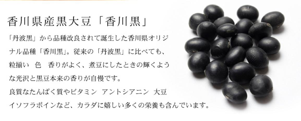 「香川黒」は粒揃い・色・香りの良い香川県オリジナル品種の黒大豆。