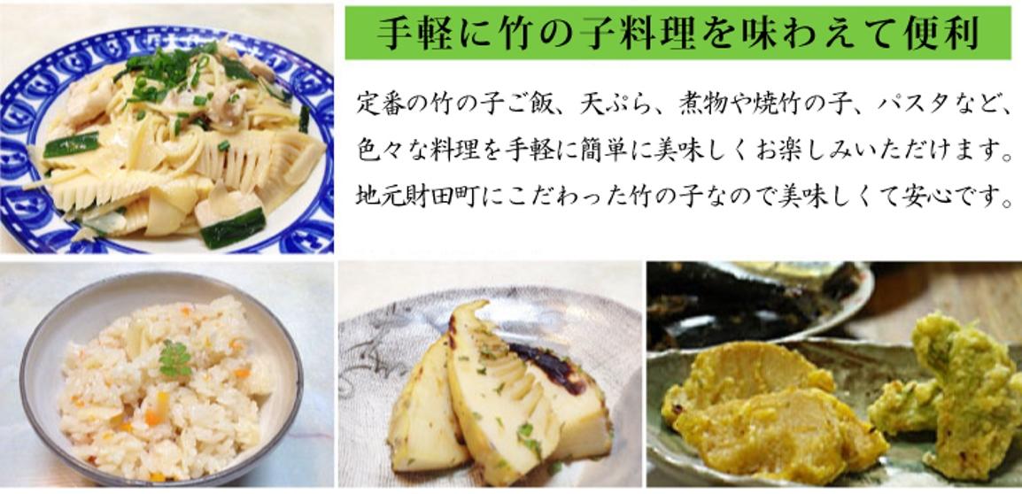 三豊市財田町産竹の子なので、色々な料理に安心してお使いいただけます。