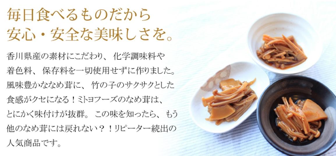 香川県産素材と無添加にこだわった、リピーター続出の無添加なめたけシリーズ。贈り物に喜ばれます。