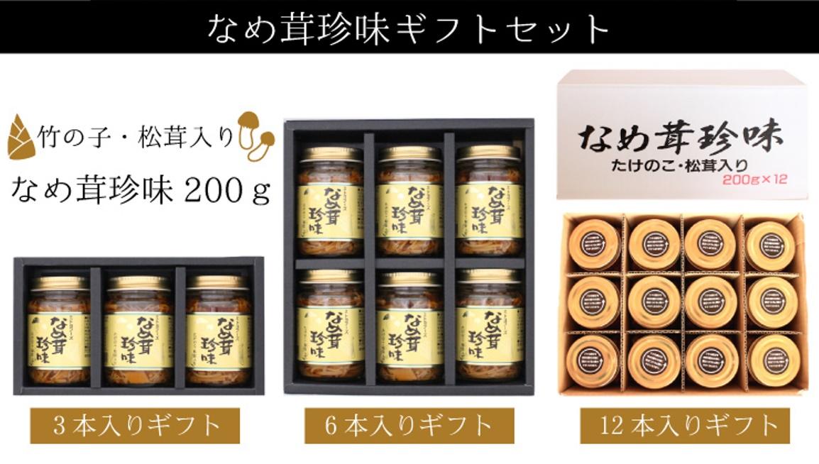 竹の子・松茸入りなめ茸珍味200g 3本・6本・12本ギフト