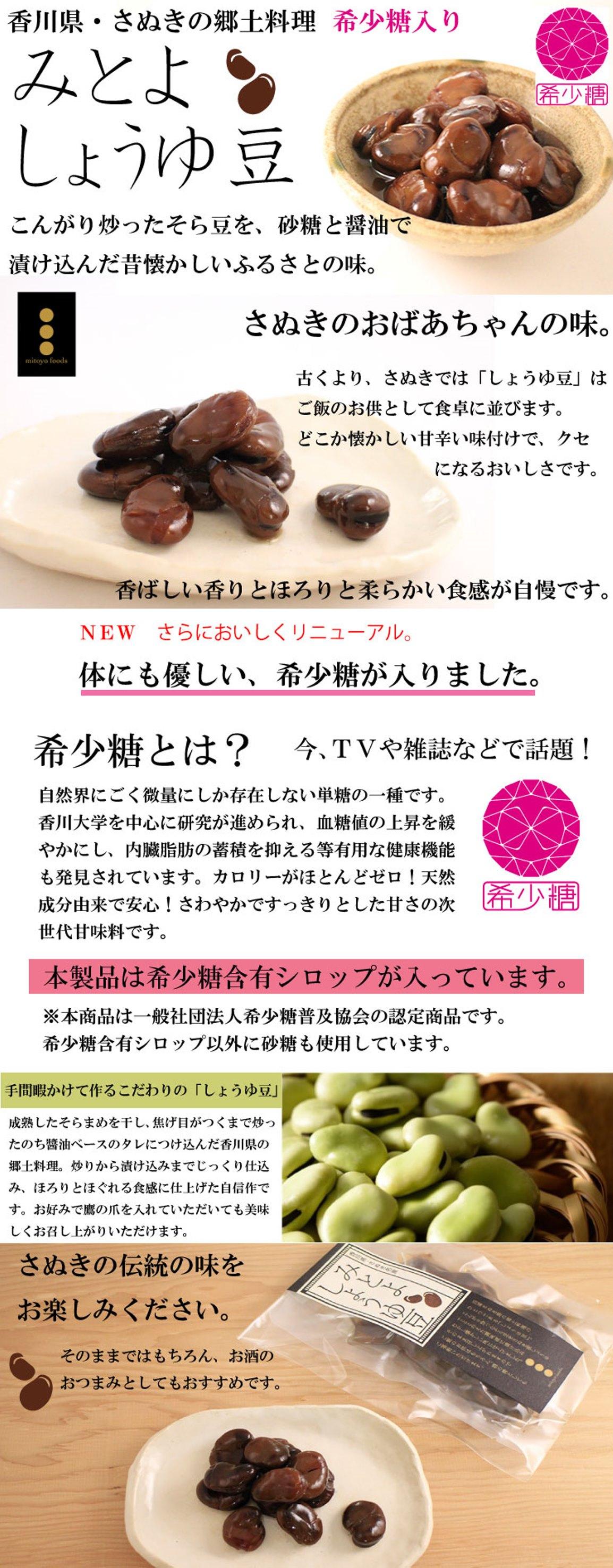 香川県の郷土料理「しょうゆ豆」。じっくり味がしみ込んでいるのでご飯のおかずにぴったり♪150g袋入りです。