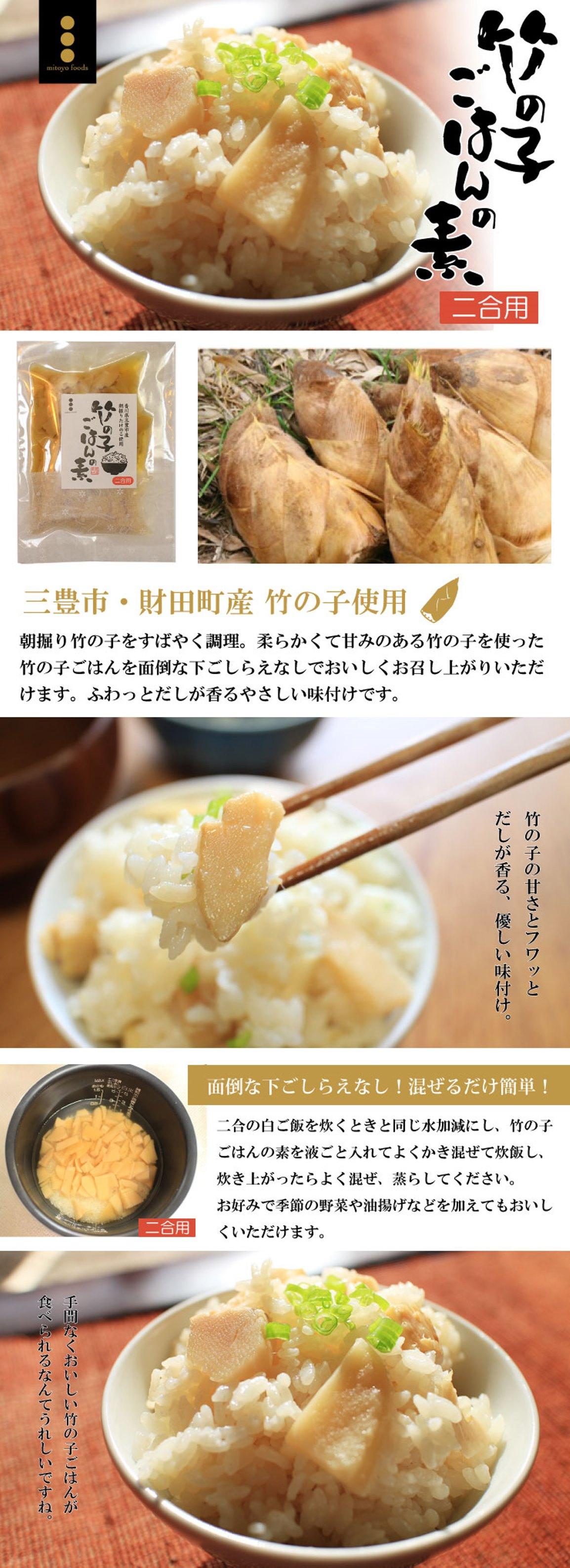 2合のお米と通常の水加減にし、本品を液ごと入れてよくかき混ぜて炊くだけ。面倒な下ごしらえなしでふわっとだしが香る竹の子ごはんの美味しさが、手軽にお召し上がりいただけます。