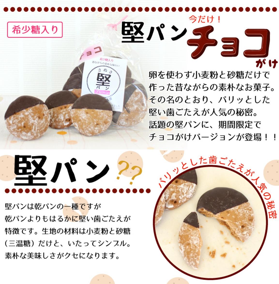 人気の堅パンにチョコがけバージョンが期間限定で登場