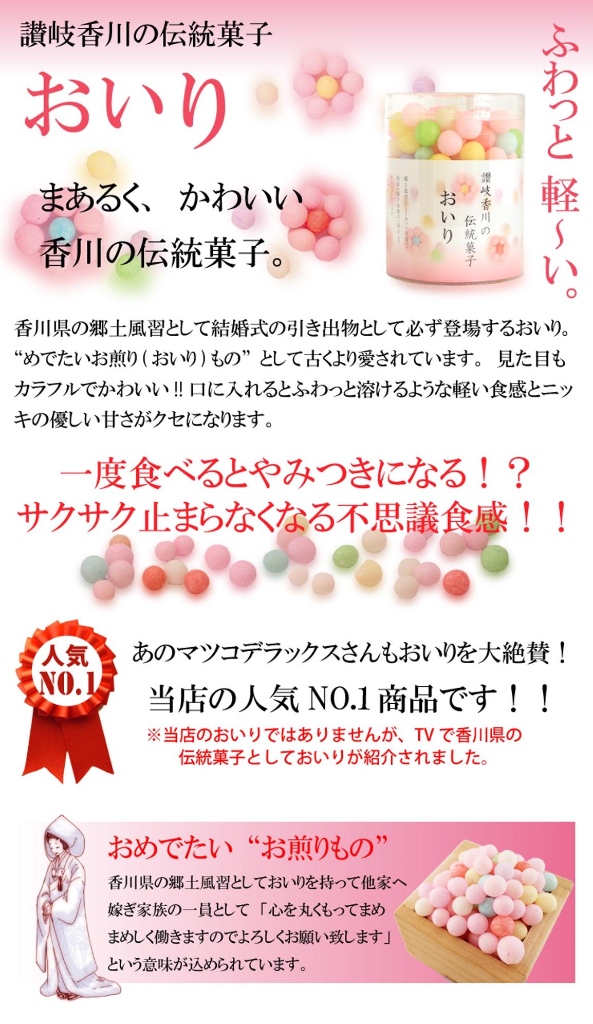 ニッキの香りのカラフルなおいり。西讃地方に伝わるお嫁入りのお祝い菓子です。
