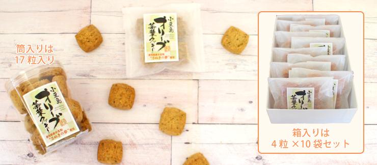 オリーブ茶葉クッキー