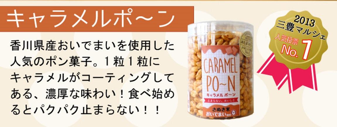 キャラメルポ〜ンは濃厚な味わい!