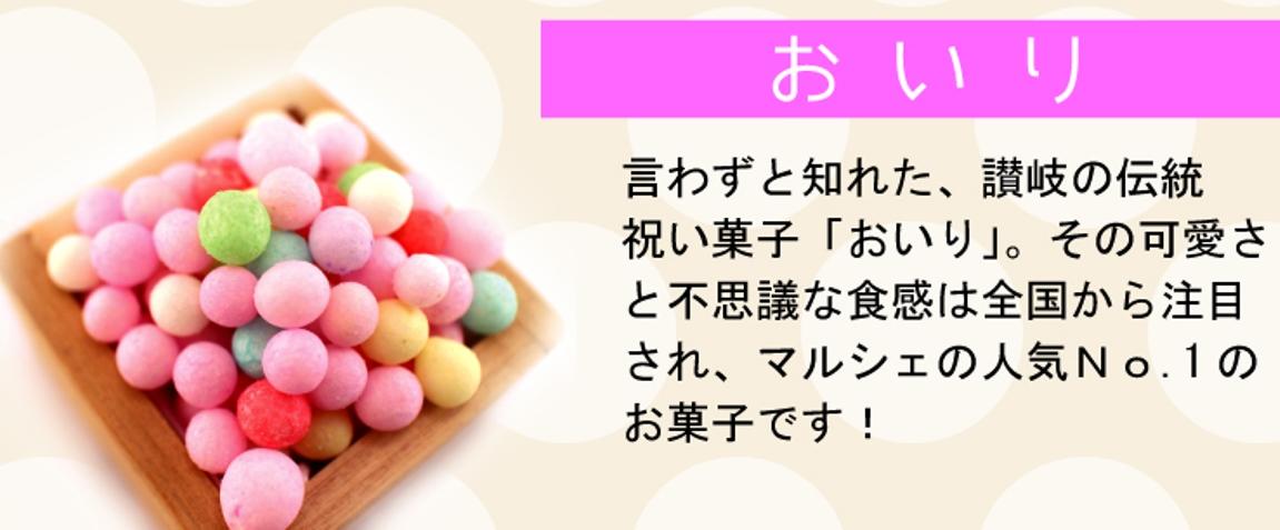 讃岐の伝統菓子といえばおいり