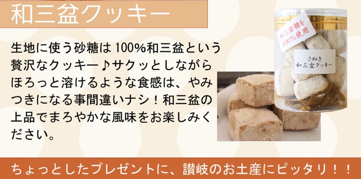 和三盆を贅沢に使った上品なクッキー