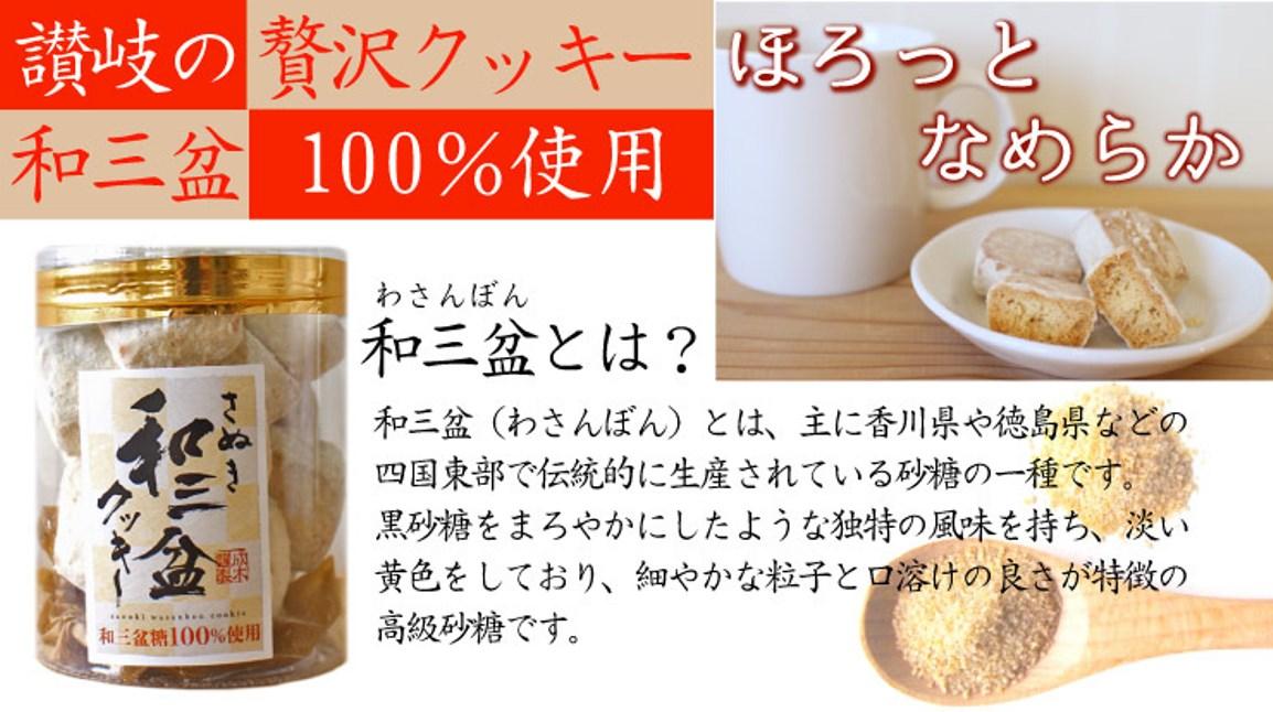 香川県特産の和三盆を贅沢に100%使用したクッキーです。ほろっと滑らかな口溶け。