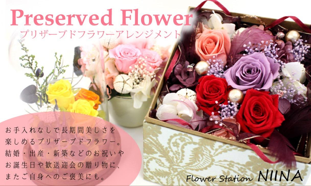 お手入れなしで長期間美しいお花が楽しめるプリザーブドフラワーのアレンジメント
