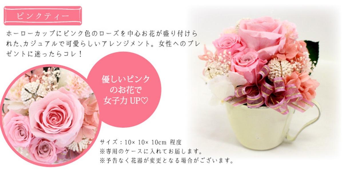 ピンク色のお花をカップに盛り付けた「ピンクティー」