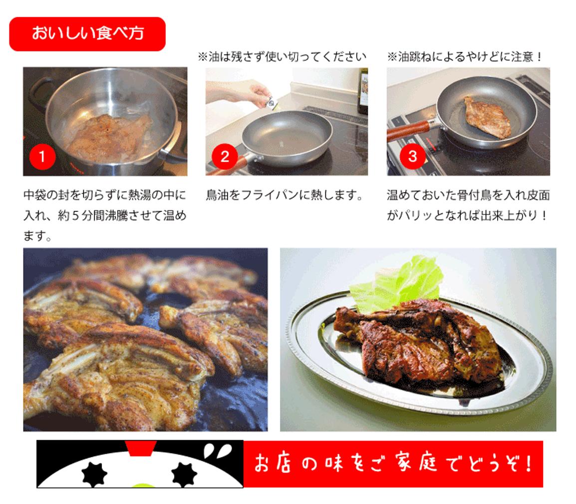 袋に入れたまの骨付鳥を5分間沸騰したお湯で温め、フライパンで鳥油を熱して皮面がパリッとなるまで焼いてください。