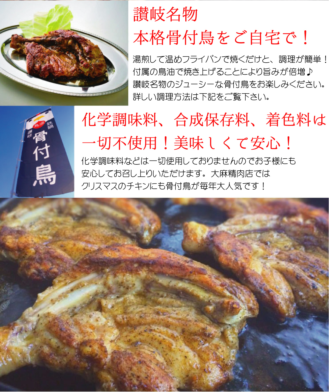 昭和17年創業のお肉屋さんが作る、無添加でおいしい骨付鳥!