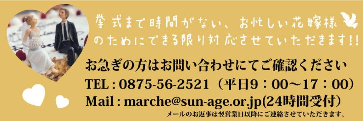 お急ぎの方はお電話・メールにてお問合せください。出来る限り対応させていただきます。TEL:0875-56-2521 MAIL:marche@sun-age.or.jp