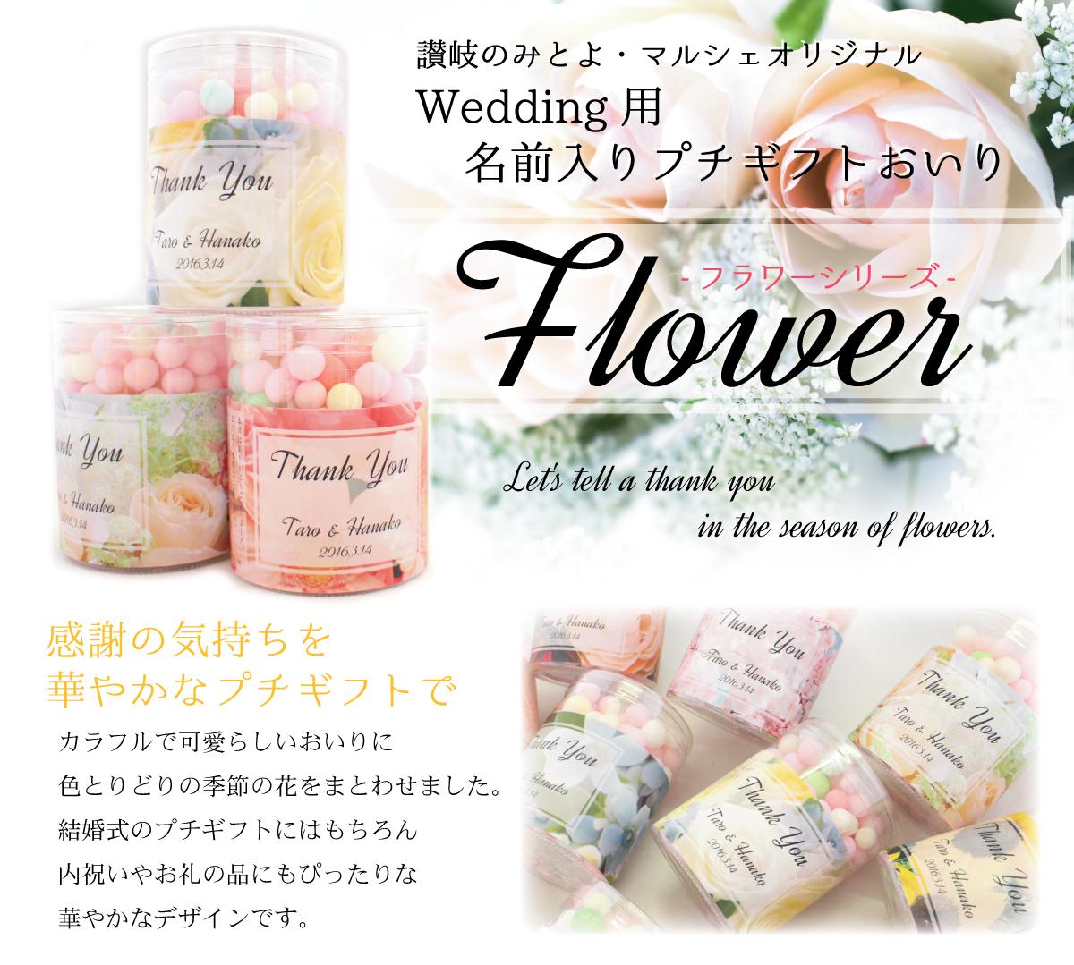 華やかなお花をまとったFlowerシリーズ