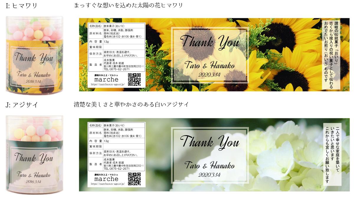 I.ヒマワリ J.アジサイ