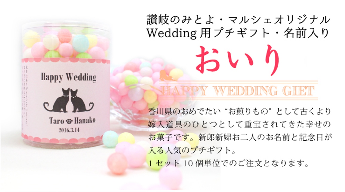 Wedding用プチギフト・名前入りおいり