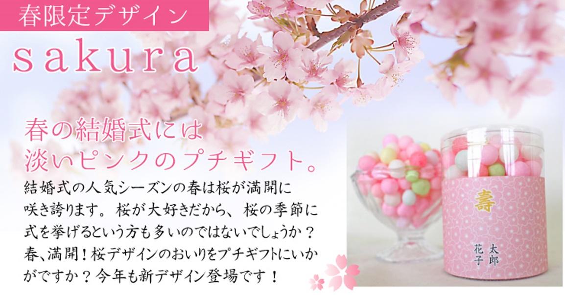 春限定sakuraデザイン