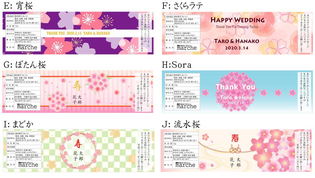 桜デザインおいりは10種類