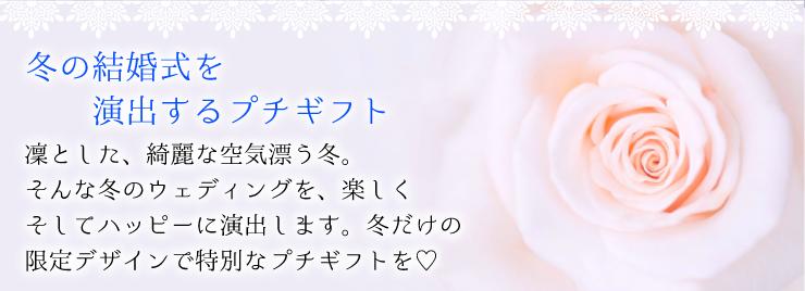 冬の結婚式を演出するプチギフト
