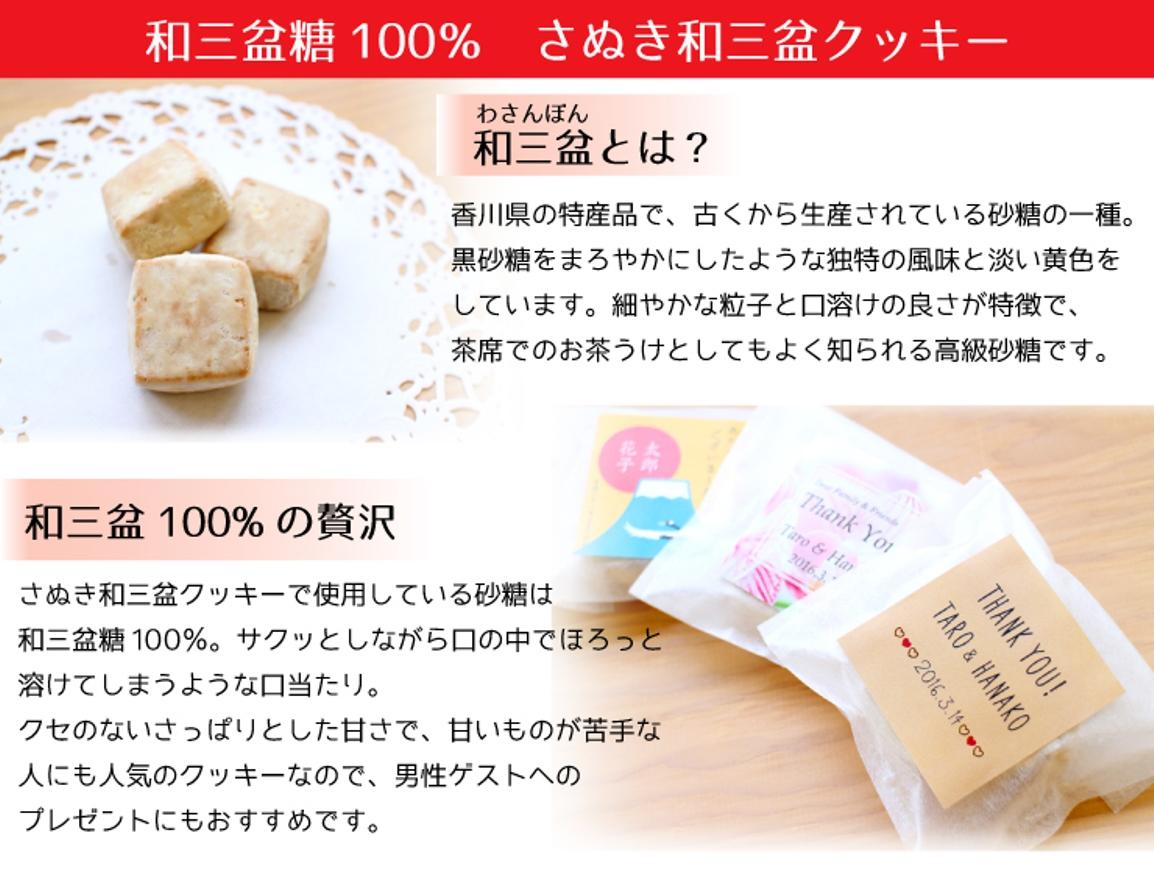香川県特産の和三盆糖を100%使用した贅沢なクッキー