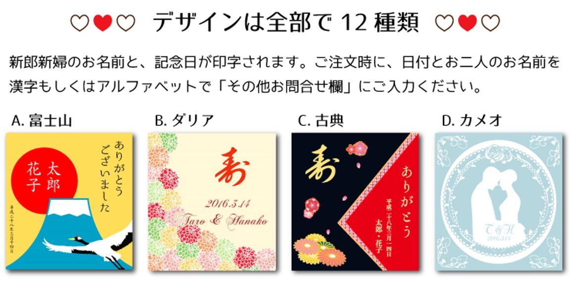 デザインは全部で12種類 新郎新婦んお名前と記念日が印字されます