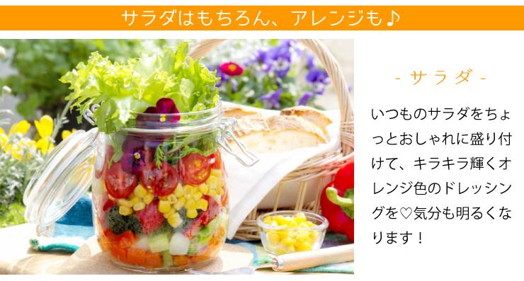 サラダにかけて