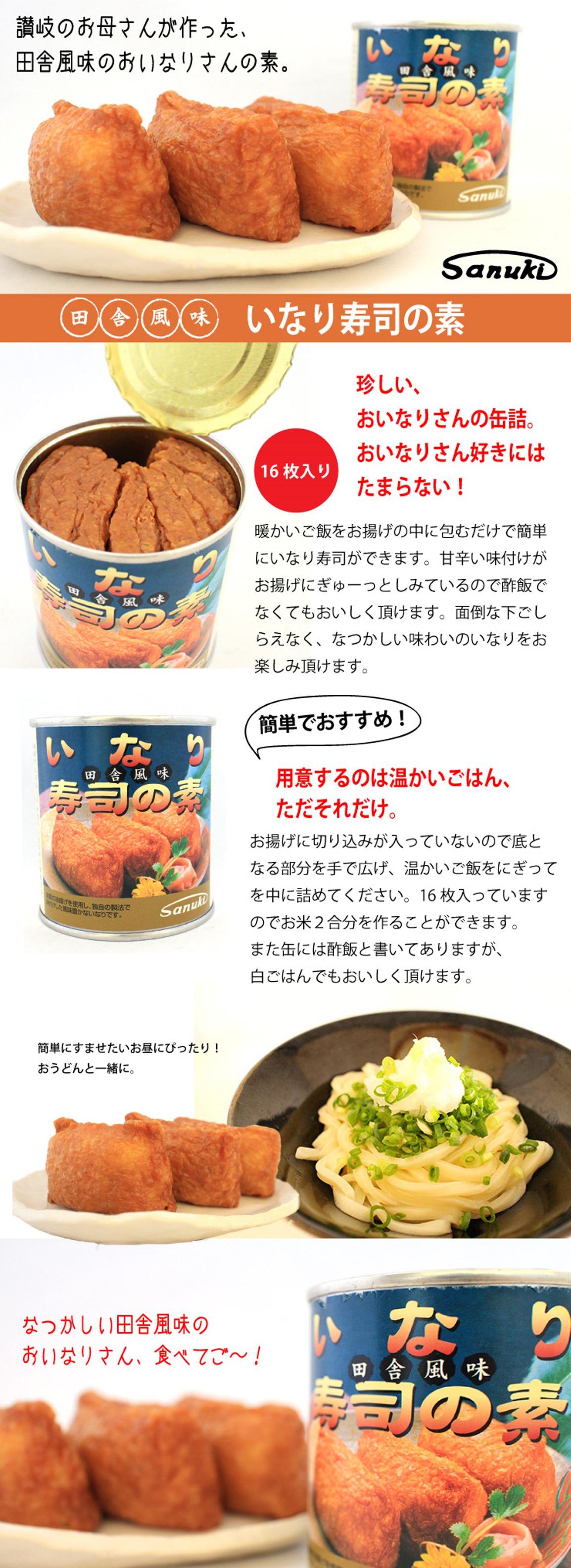 珍しい、いなりあげの缶詰です。ご飯を詰めるだけで簡単に田舎風味の美味しいいなり寿司をお召し上がりいただけます。