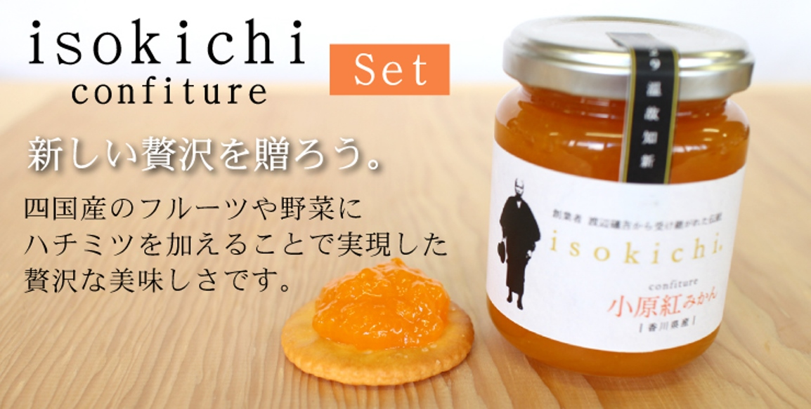 四国産のフルーツや野菜にハチミツを加えた贅沢ジャムブランドisokichinoをセットで