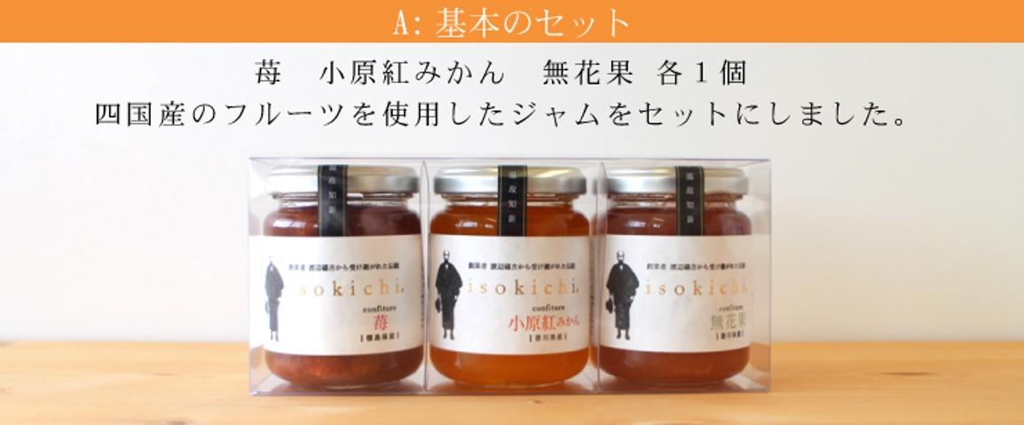 四国産フルーツを使用した苺・小原紅みかん・無花果ジャムのA基本のセット