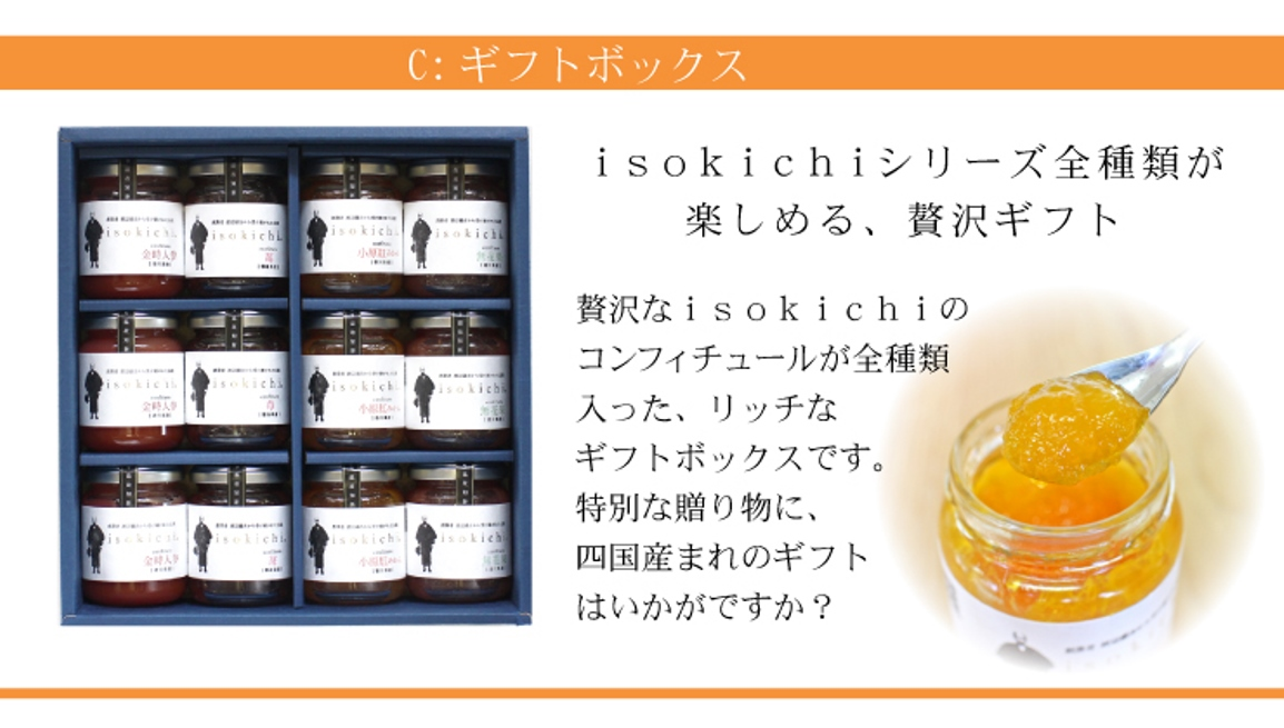Cギフトボックス isokithi全種類が楽しめる、リッチなギフトです