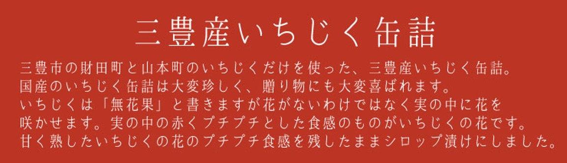 三豊市財田町と山本町のいちじくだけを使った缶詰です。