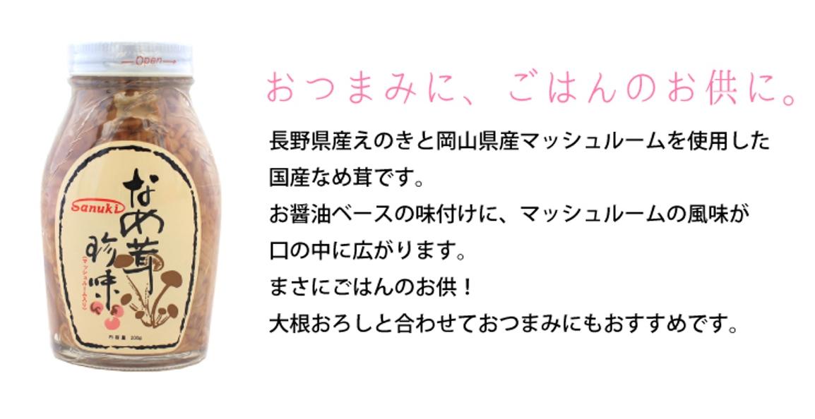 長野県産えのきと岡山県産のマッシュルームを使用した国産なめ茸です。ごはんのおともにどうぞ