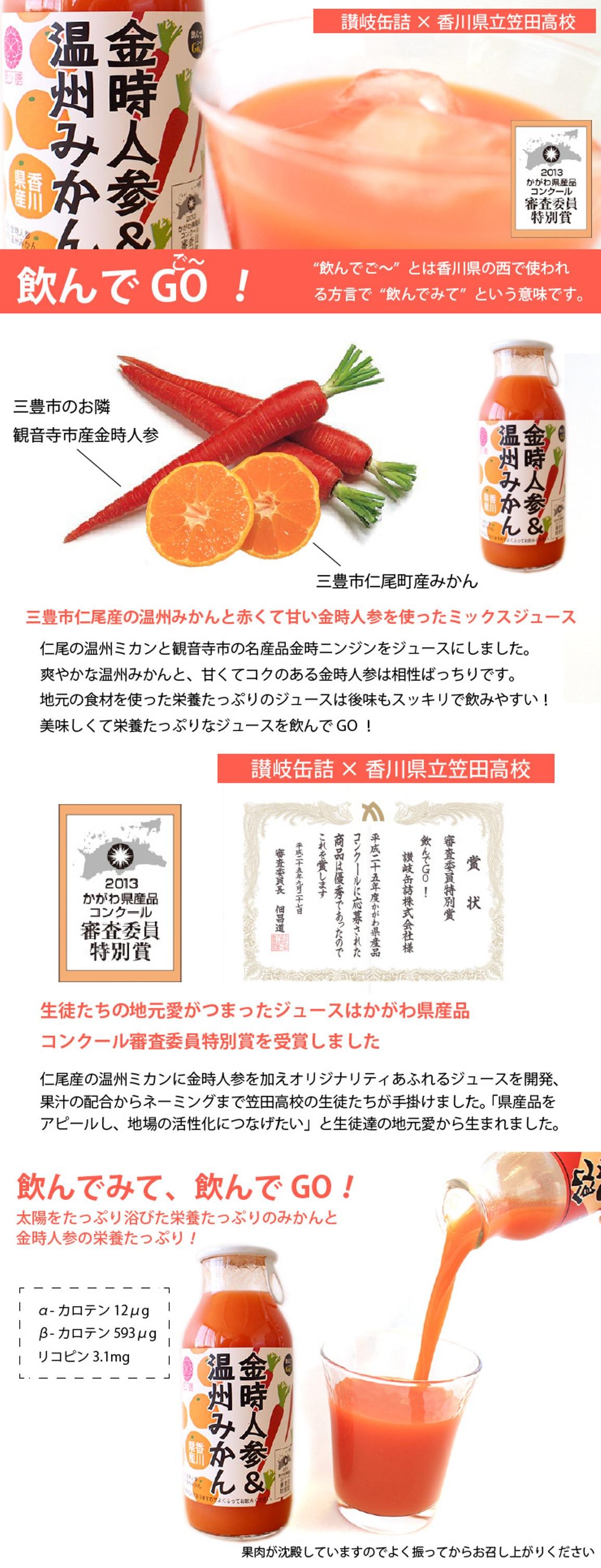 三豊市仁尾町産の温州みかんと観音寺市産の金時人参を使ったミックスジュースは、すっきりとした味わいで栄養もたっぷり。