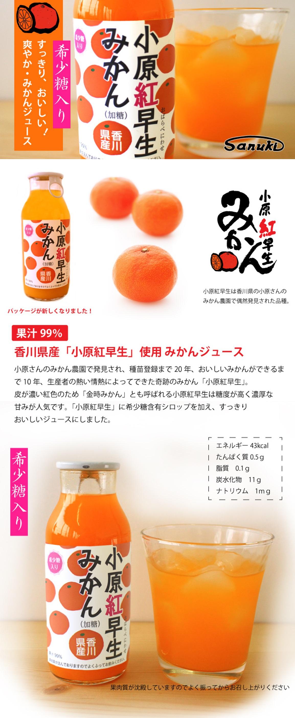 果汁99%!希少糖入り、スッキリ美味しい爽やかみかんジュース♪香川県産小原紅早生使用しています。