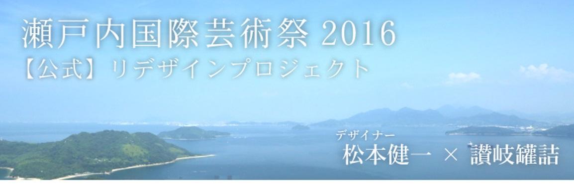 瀬戸内国際芸術祭2016公式 リデザインプロジェクト 松本健一×讃岐罐詰