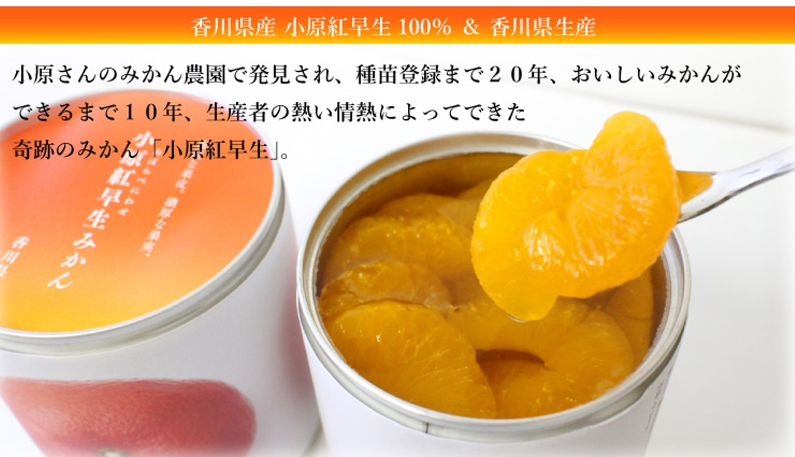 香川県産小原紅早生100%使用&香川県内製造